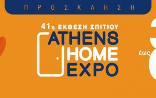 athens-home-expo-προσκληση-banner