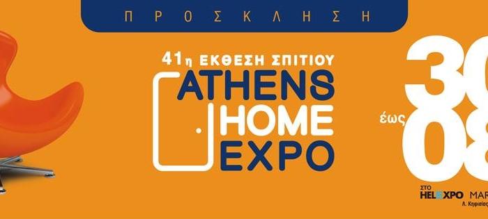 41ή Έκθεση Σπιτιού Athens Home Expo